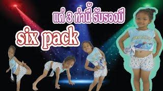 แค่ทำ 3 ท่านี้มี six pack แน่นอน ( เลียนแบบรายการทีวี ) l น้องใยไหม kids snook