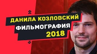 Данила Козловский – фильмы с его участием. Главные роли Данилы Козловского