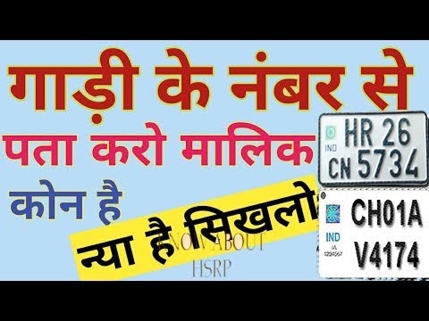????? ?? ???? ?? ????? ?? ??? ???? ???? ??| how to trace vehicle owner by number plate