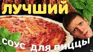 Томатный Соус Соус для Пиццы Рецепт из Итальянского Ресторана