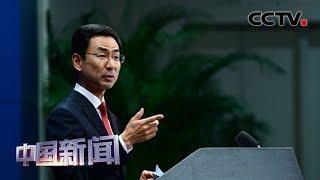 [中国新闻] 中国外交部:中非将推进航空航天等各领域合作 | CCTV中文国际