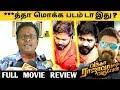 Vantha Rajavathaan Varuven Movie Review ! மொக்க படமா இது ? Hit or Flop ! Simbu ! STR ! Review ! VRV