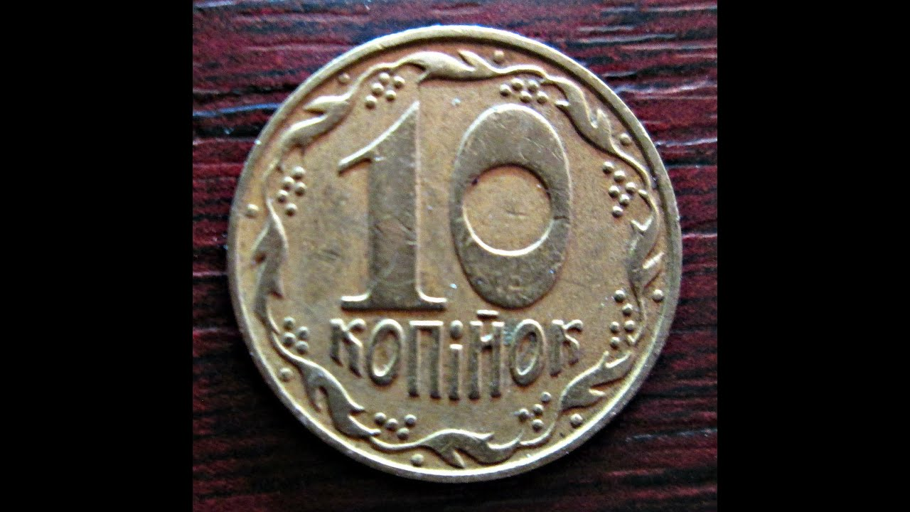 Украинские 10 копеек 1992 года цена металлоискатель фишер 4 цена