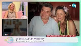 """От дома на Нели Рангелова - """"На кафе"""" (30.03.2020)"""