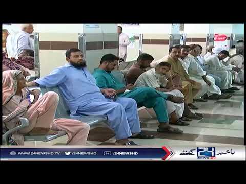 Bad condition of Wazirabad Institute of Cardiology