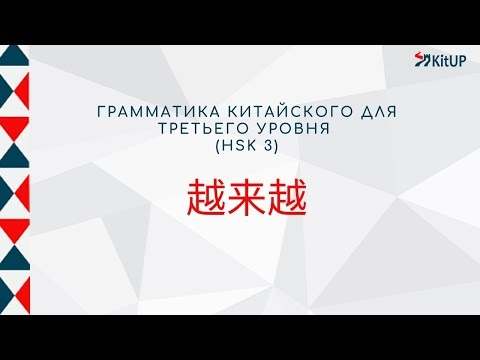 越来越 | ГРАММАТИКА HSK 3