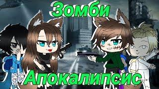Зомби Апокалипсис | [Gacha Life] Мини-Фильм