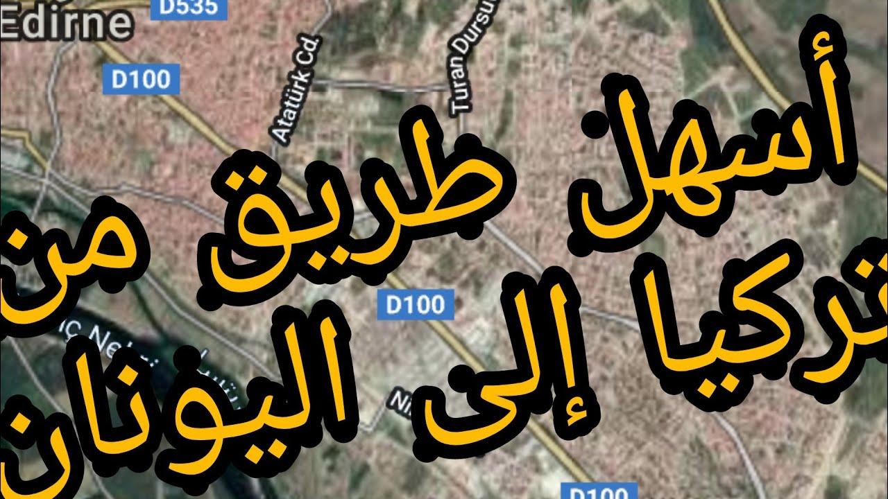 أسهل طريق من تركيا الى اليونان تيسالونيك Youtube