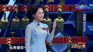 [2019主持人大赛]刘熙烨现场即兴表演 带我们感受家的温暖| CCTV