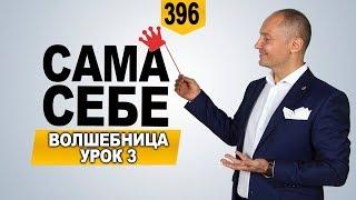 """САМА СЕБЕ ВОЛШЕБНИЦА!"" новогодний курс Павла Ракова | УРОК 3"