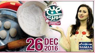 aatay-kay-fawaid-subah-saverey-samaa-kay-saath-samaa-tv-madiha-naqvi-26-dec-2016