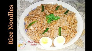 Rice Noodles Recipe|Rice Noodles With Chicken |Easy Rice Noodles Recipe in Bangla
