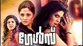 Girls Malayalam Full Movie # Latest Malayalam Movie Full 2018 New # New Malayalam Full Movie 2018