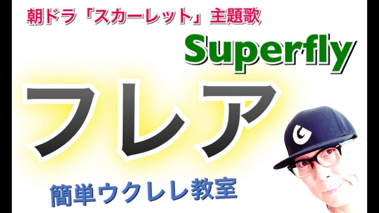フレア / Superfly・NHK朝ドラ「スカーレット」主題歌【ウクレレ 超かんたん版 コード&レッスン付】GAZZLELE