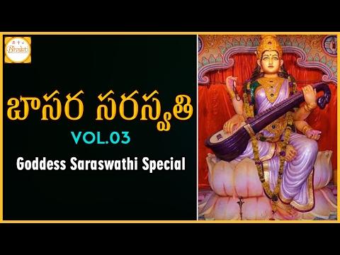 Goddess Saraswathi Devi -03   Goddess of Knowledge   Importance Of Basara Temple   Bhakti