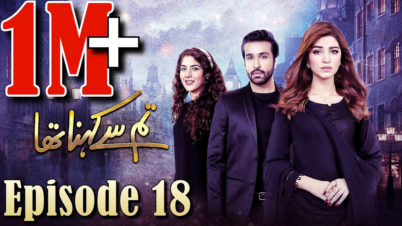 Tum Se Kehna Tha | Episode #18 | HUM TV Drama | 25 January 2021 | MD Productions' Exclusive