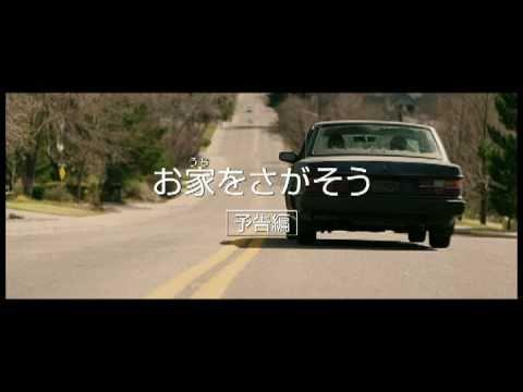 映画『お家(うち)をさがそう』予告編