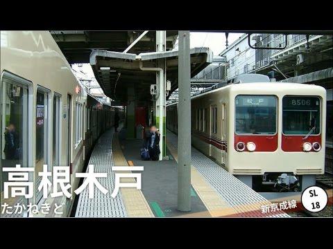 穂歌ソラがback number「高嶺の花子さん」で京成千原線・千葉線・新京成電鉄の駅名を歌う