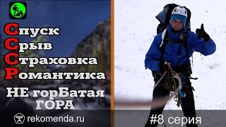 Спуск. Срыв. Страховка. Не ГорБатая Гора #8 (Горный поход).(Не забывай про лайв-канал! Некоторые считают, что он лучше, чем основной! https://www.youtube.com/channel/UCRvNTXycbr_b9cIbTiQNPbQ..., 2015-12-20T17:21:15.000Z)