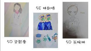 Publication Date: 2020-05-03 | Video Title: 高年級(小四至小六)《我心目中的抗疫英雄》