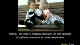 Дети говорят про Любовь.flv