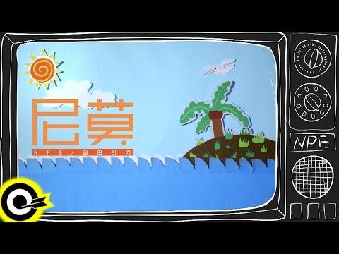 自由引力 Nine Point Eight【尼莫 Nemo】feat. 張浩嘉 on Percussion Official Music Video