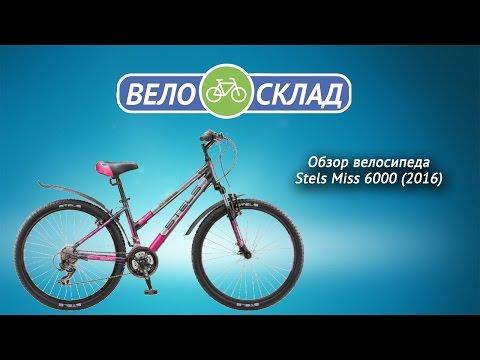 Обзор велосипеда Stels Miss 6000 2016