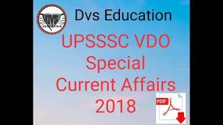 Current Affairs 2018 (Danveer Singh)