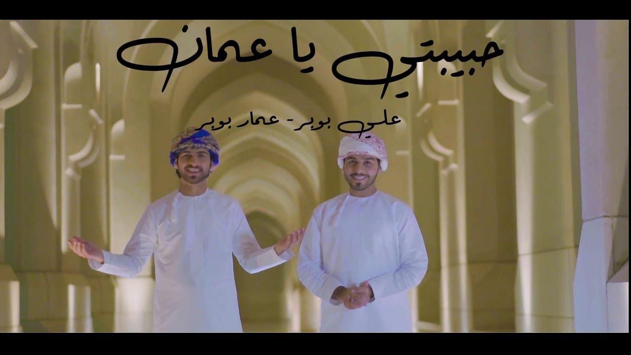 أثير | حبيبتي يا عمان | علي بوبر و عمار بوبر