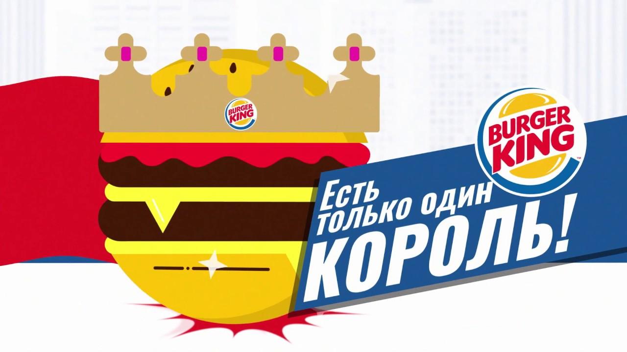 """Анимационный рекламный ролик Burger King """"Есть только один король!"""""""