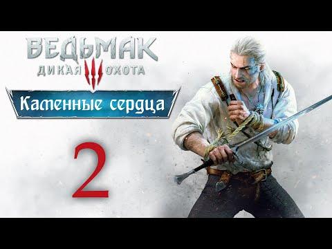 Ведьмак 3 - DLC Каменные сердца - прохождение игры на русском - Первые ростки зла [#2]