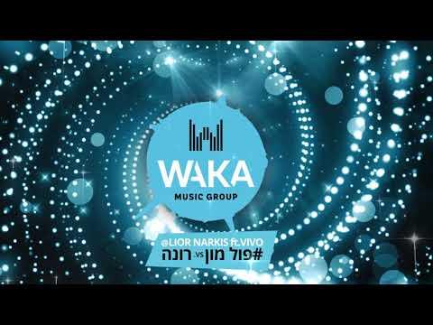 ליאור נרקיס & Vivo - פול מון vs. רונה (Waka Music Group Exclusive editing 2019)