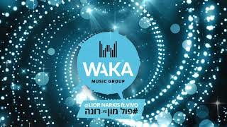 ליאור נרקיס & Vivo - פול מון vs. רונה (Waka Music Group Exclusive editing 2019)