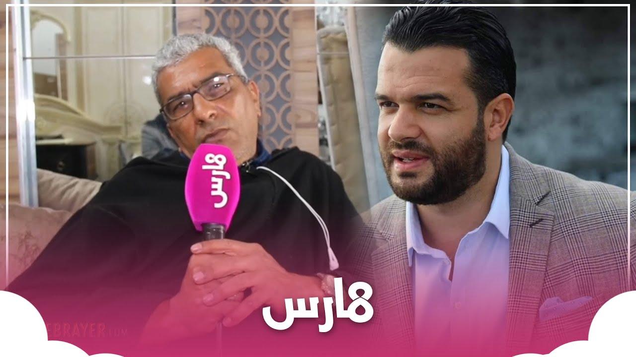 والد الط_فلة آية يكشف آخر تطورات قضية ا_بنته مع يوسف الزروالي  - نشر قبل 8 ساعة
