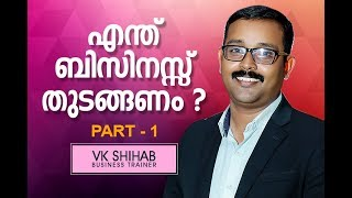 HOW TO FIND THE RIGHT BUSINESS  ? BUSINESS TRAINING VIDEO MALAYALAM