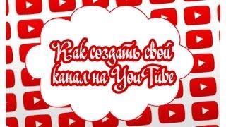 Как создать свой канал на YouTube || Видео-урок: как создать канал на YouTube