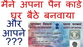 How To Make PAN Card Online 2017 In India Step By Step [Hindi]