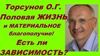 Торсунов О.Г. Половая ЖИЗНЬ и МАТЕРИАЛЬНОЕ благополучие! Есть ли ЗАВИСИМОСТЬ?