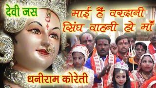 देवी जस  # माई हैं वरदानी सिंघ वाहनी हो माँ # धनीराम कोरेती