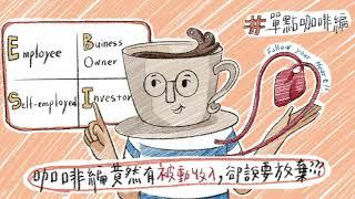 花惹發路|中文播客podcast #單點咖啡編 Ep.1 咖啡編竟然有《富爸爸,窮爸爸》所說的『被動收入』,最近卻說要放棄?!