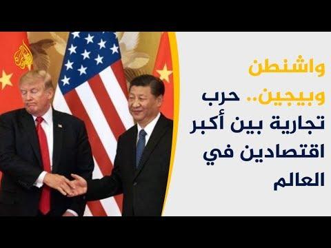 واشنطن تصعد حربها التجارية مع الصين باستهداف شركاتها التكنولوجية  - نشر قبل 11 ساعة
