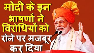 pm narendra modi speech | election speech | #pmnarendramodi  | #modispeech  | #pmmodispeech