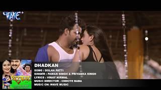 Pawan Singh का नया सबसे हिट गाना 2017 - Akshara Singh - DHADKAN - Bhojpuri Movie Hit Songs