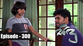 Sidu | Episode 300 29th September 2017 Thumbnail
