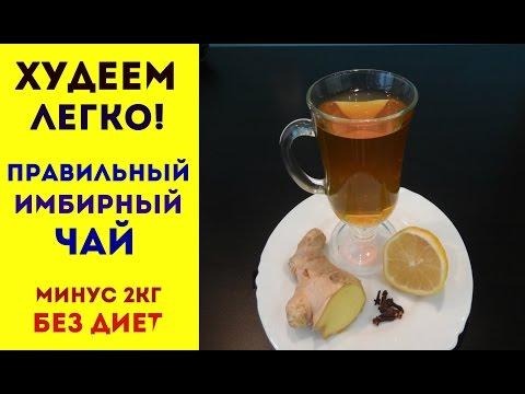 Имбирный чай для похудения отзывы и результаты фото