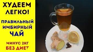 ИМБИРНЫЙ ЧАЙ ДЛЯ ПОХУДЕНИЯ/ Ginger tea for slimming