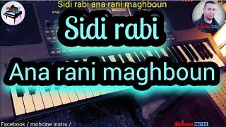 Sidi rabi ana rani maghboun - 2018 - سيدي ربي انا راني مغبون - موسيقى صامتة