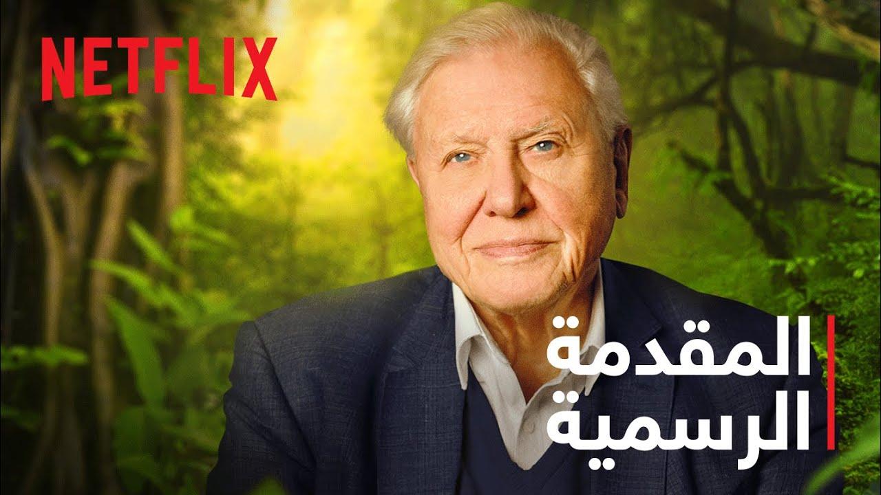 ديفيد أتينبارا: الحياة على كوكبنا | المقدمة الرسمية | Netflix
