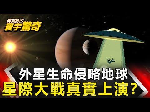 【傅鶴齡寰宇驚奇】外星生命侵略地球 星際大戰真實上演?│網路版關鍵時刻 20190219