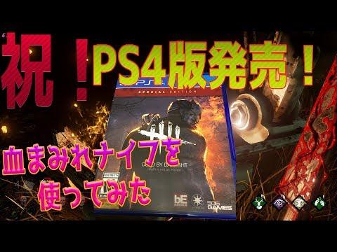 祝!PS4版発売!血まみれナイフを使ってみた【デッドバイデイライト】 #287